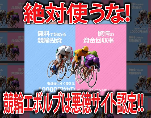 競輪予想サイト解体新書の悪徳認定した競輪エボルブの画像