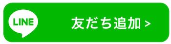 荒川ひかりのLINE追加誘導-スマホ